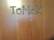 handgum, tomsk