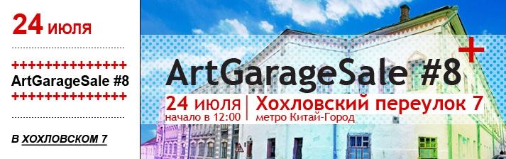 Handgum, art_garage, арт маркет, дизайнерский рынок