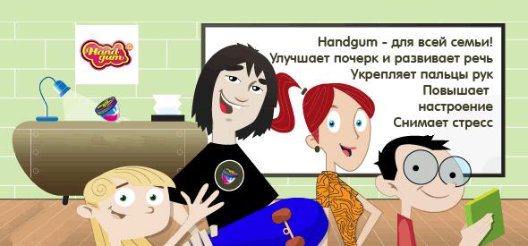 купить хендгам в Москве, подарки школьнику
