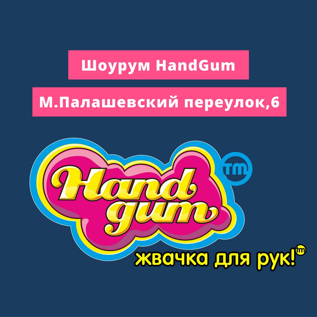 хендгам, жвачка для рук, ручная жвачка, купить, Москва